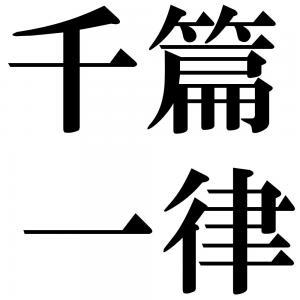 千篇一律の四字熟語-壁紙/画像