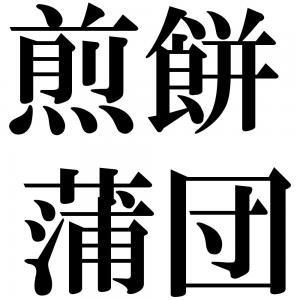 煎餅蒲団の四字熟語-壁紙/画像