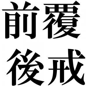 前覆後戒の四字熟語-壁紙/画像