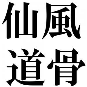 仙風道骨の四字熟語-壁紙/画像