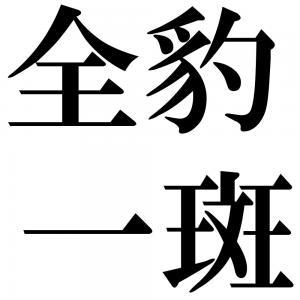 全豹一斑の四字熟語-壁紙/画像