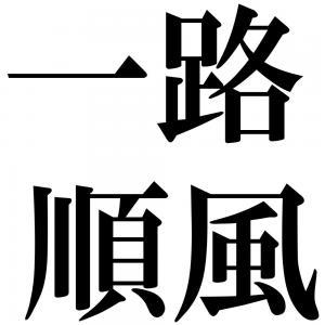 一路順風の四字熟語-壁紙/画像