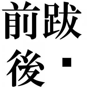 前跋後疐の四字熟語-壁紙/画像
