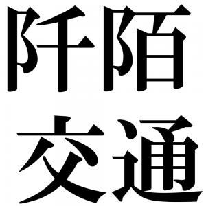 阡陌交通の四字熟語-壁紙/画像