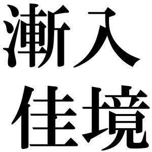 漸入佳境の四字熟語-壁紙/画像