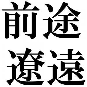 前途遼遠の四字熟語-壁紙/画像