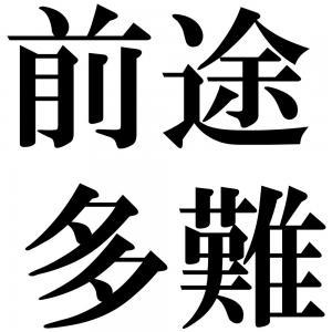 前途多難の四字熟語-壁紙/画像