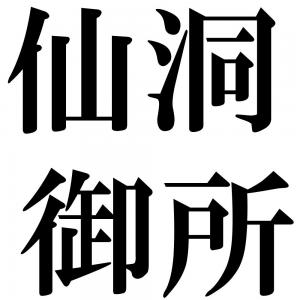 仙洞御所の四字熟語-壁紙/画像