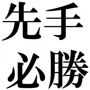 先手必勝の四字熟語-壁紙/画像