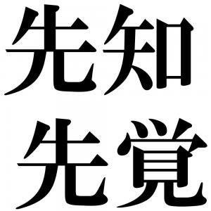 先知先覚の四字熟語-壁紙/画像