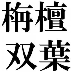 栴檀双葉の四字熟語-壁紙/画像