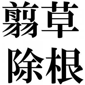 翦草除根の四字熟語-壁紙/画像