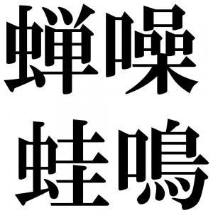 蝉噪蛙鳴の四字熟語-壁紙/画像