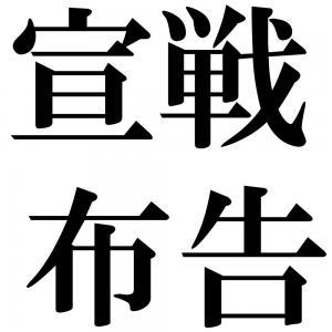 宣戦布告の四字熟語-壁紙/画像