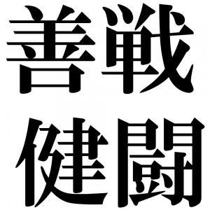 善戦健闘の四字熟語-壁紙/画像