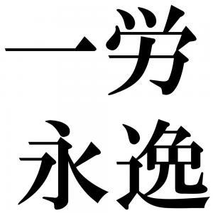 一労永逸の四字熟語-壁紙/画像