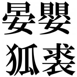 晏嬰狐裘の四字熟語-壁紙/画像