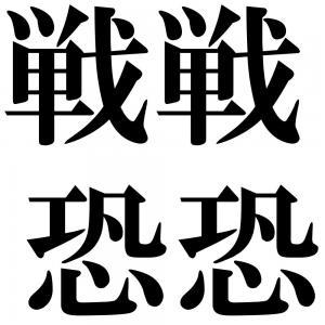 戦戦恐恐の四字熟語-壁紙/画像