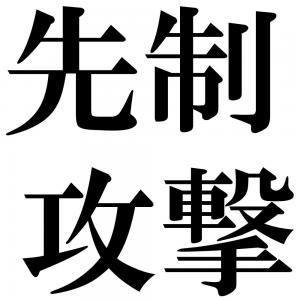 先制攻撃の四字熟語-壁紙/画像