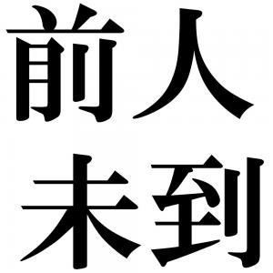 前人未到の四字熟語-壁紙/画像