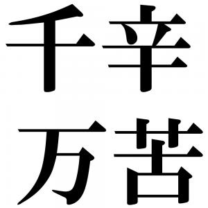 千辛万苦の四字熟語-壁紙/画像