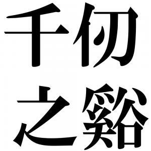 千仞之谿の四字熟語-壁紙/画像