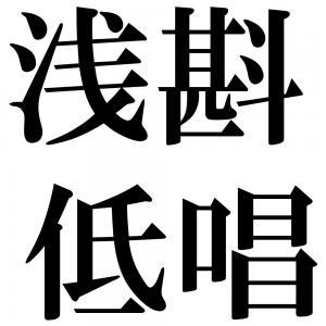 浅斟低唱の四字熟語-壁紙/画像