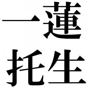 一蓮托生の四字熟語-壁紙/画像