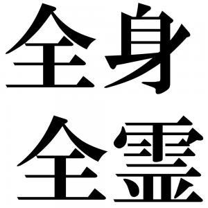 全身全霊の四字熟語-壁紙/画像