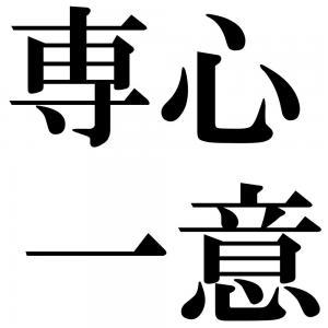 専心一意の四字熟語-壁紙/画像
