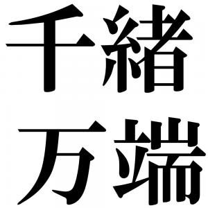 千緒万端の四字熟語-壁紙/画像