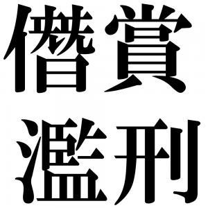 僭賞濫刑の四字熟語-壁紙/画像