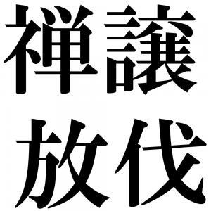 禅譲放伐の四字熟語-壁紙/画像