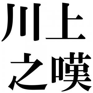 川上之嘆の四字熟語-壁紙/画像
