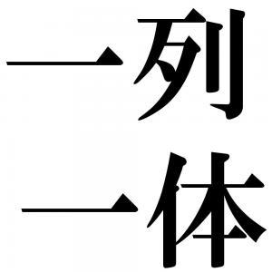 一列一体の四字熟語-壁紙/画像