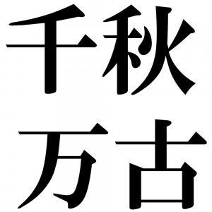 千秋万古の四字熟語-壁紙/画像