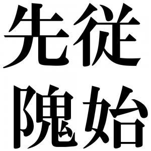 先従隗始の四字熟語-壁紙/画像