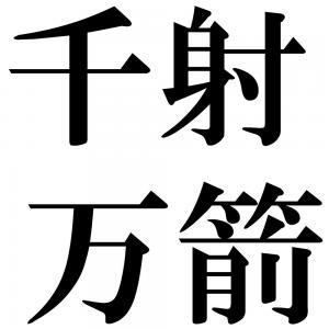 千射万箭の四字熟語-壁紙/画像