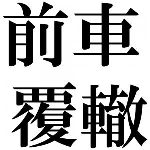 前車覆轍の四字熟語-壁紙/画像