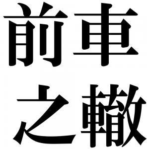 前車之轍の四字熟語-壁紙/画像