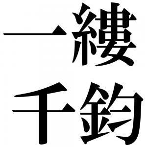 一縷千鈞の四字熟語-壁紙/画像