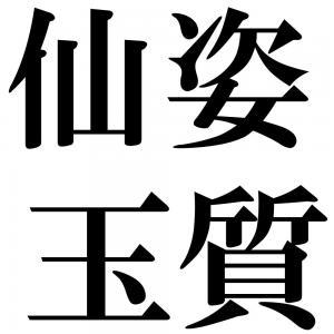 仙姿玉質の四字熟語-壁紙/画像