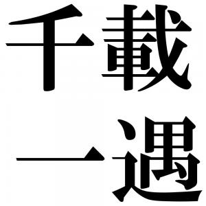 千載一遇の四字熟語-壁紙/画像