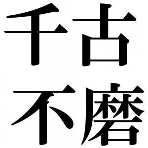 千古不磨の四字熟語-壁紙/画像