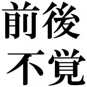 前後不覚の四字熟語-壁紙/画像
