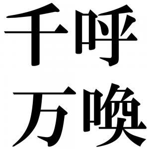 千呼万喚の四字熟語-壁紙/画像