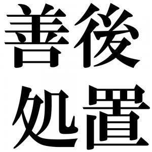 善後処置の四字熟語-壁紙/画像