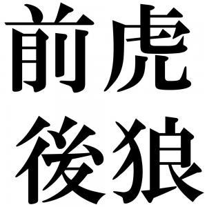 前虎後狼の四字熟語-壁紙/画像