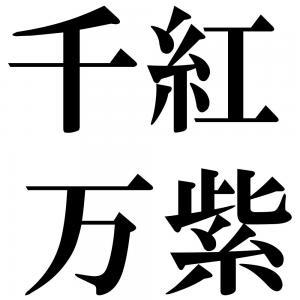 千紅万紫の四字熟語-壁紙/画像