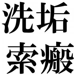 洗垢索瘢の四字熟語-壁紙/画像